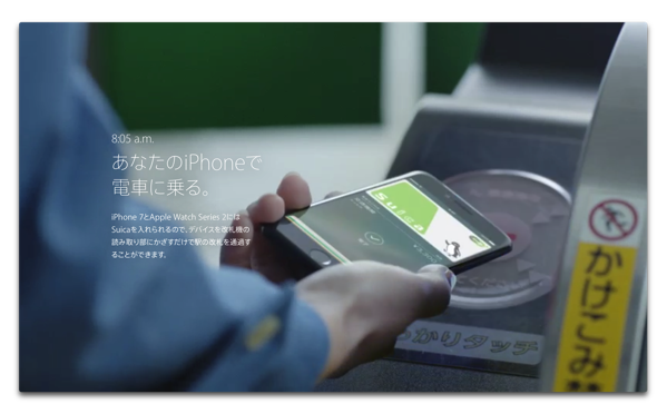 Apple Payの「Suica」で利用可能となった東海道・山陽新幹線「スマートEX」に登録する方法