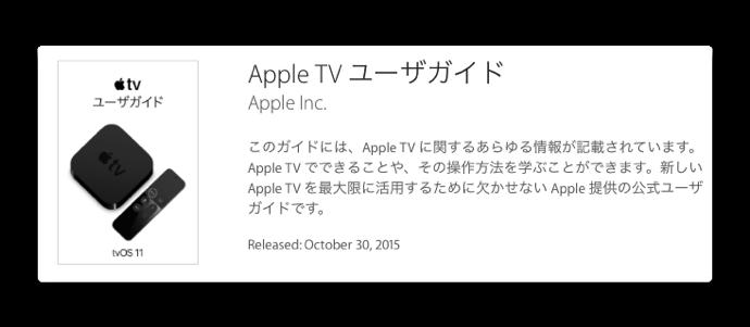 AppleTVUserguid 004