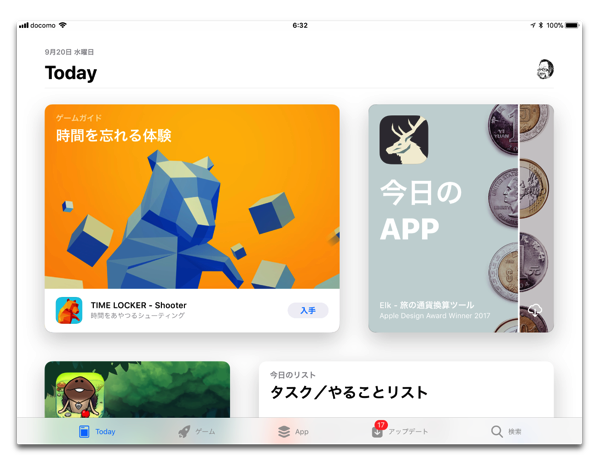 Apple、App StoreでのOver-the-Airダウンロードの上限容量をアップ