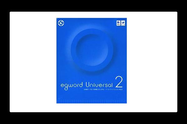 【Mac】物書堂「egシリーズの開発資産取得」を発表