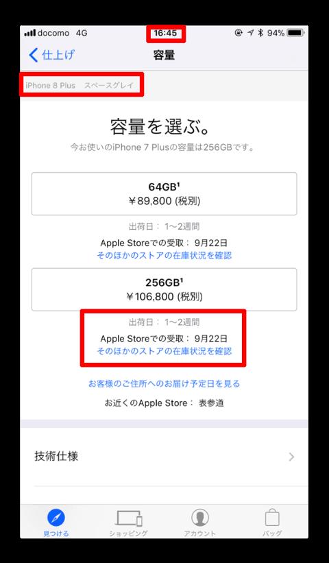 IPhone8oder 001a