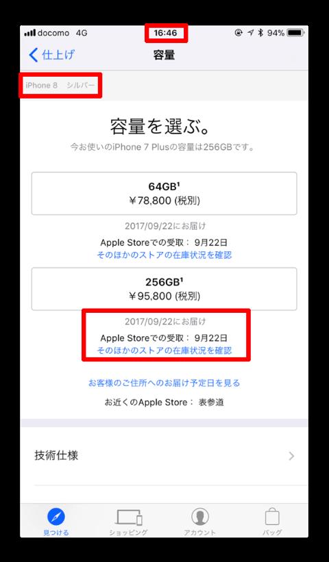 IPhone8oder 002a