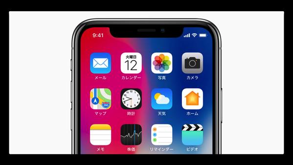 問題となる「iPhone X」の「ノッチ」について、ヒューマンインタフェースのガイドラインから知る