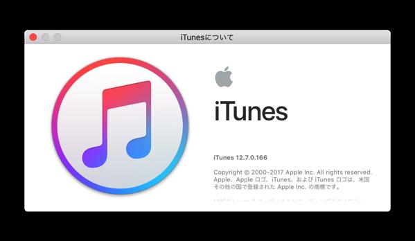 「iTunes 12.7」でiPhoneやiPadにアプリケーション、着信音、ファイルをコピーする方法
