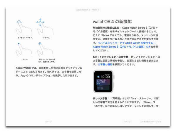 Apple、iBooksで「Apple Watch ユーザガイド watchOS 4」「Apple TV ユーザガイド tvOS 11」を公開