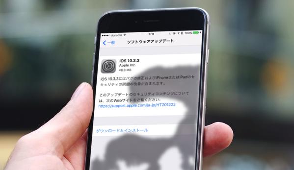 「iOS 11」は、「iOS 10」で発見された重大なセキュリティ上の欠陥を修正