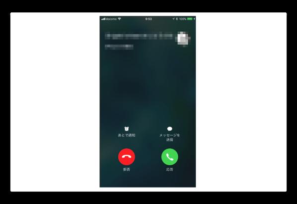 【iOS 11 新機能】電話が掛かってきた時に自動的に応答する方法