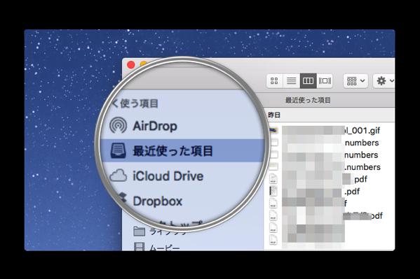 「macOSHighSierra」のFinerに新たに「最近使った項目」が、上手く使うと便利に!