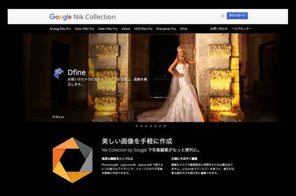 DxO社はGoogleより写真編集スイートの「Nik Collection」を買取し開発を続けると発表