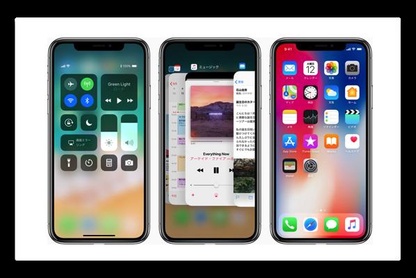 ホームボタンがない「iPhone X」と他の「iPhone」との操作の違い