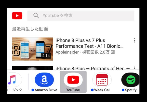 【iOS】メッセージで簡単に「YouTube」の動画を共有、その方法は