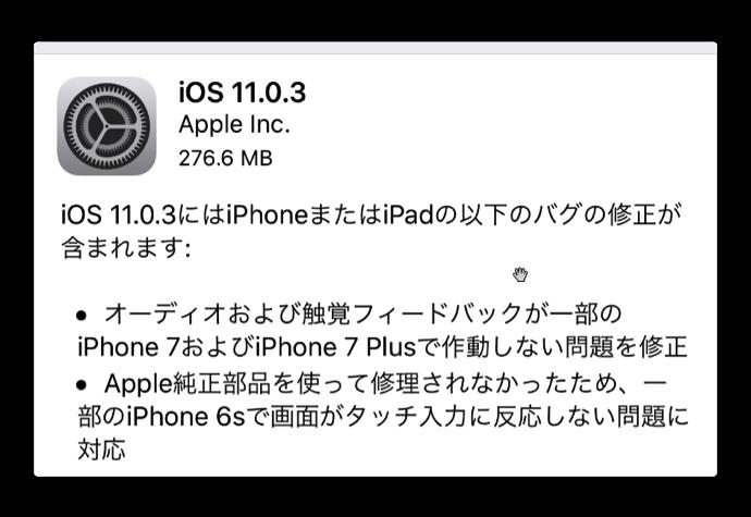 Ios1103 001