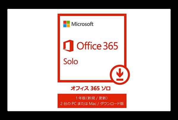 OffceSolo 001