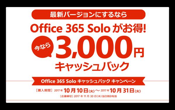 AmazonでWin、Mac、iPad対応「 Office 365 Solo」が3,000円のキャッシュバック(10月31日まで)