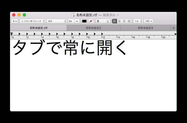 【Mac】タブをサポートするアプリでドキュメントを開く時に常にタブを優先する方法