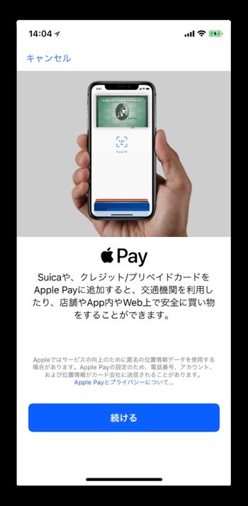 Applepaychange 002