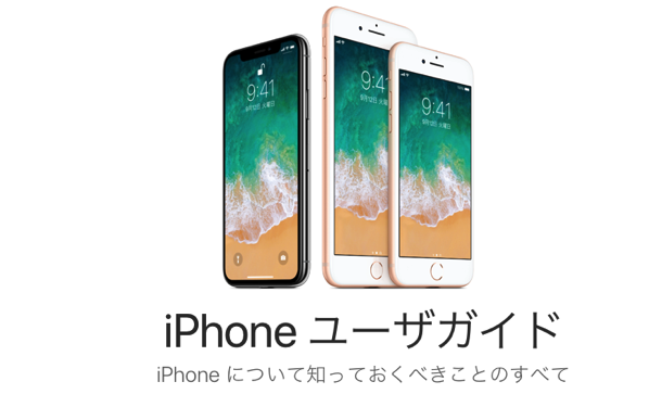 Apple、「iOS 11.1」に対応したiPhone Xの「iPhone ユーザガイド」(Web版)を公開