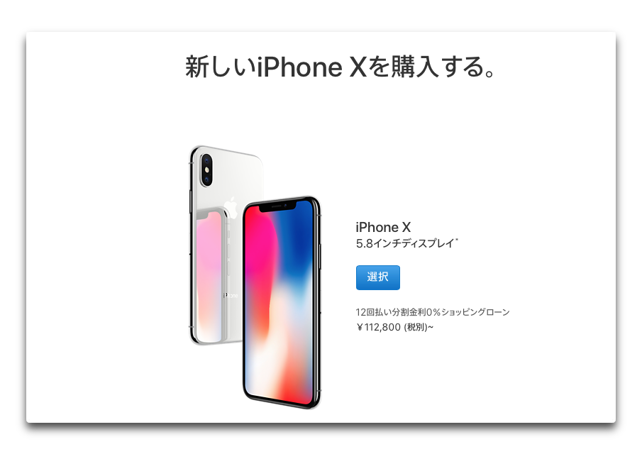 Apple「iPhone X」をApple Storeにて本日でゲットするピックアップ予約方法