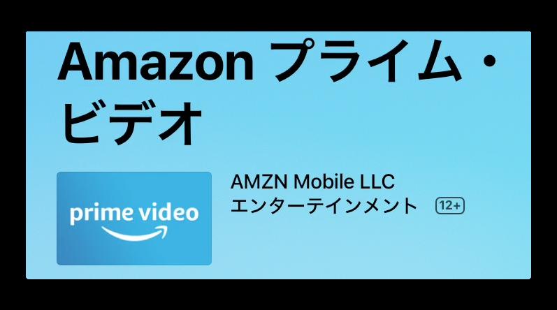 Apple TV向け「Amazon プライム・ビデオ」がリリース