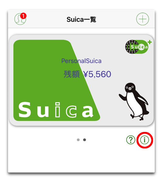 SuicaID 003