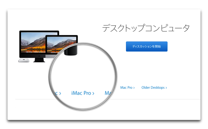 Support iMac Pro 001