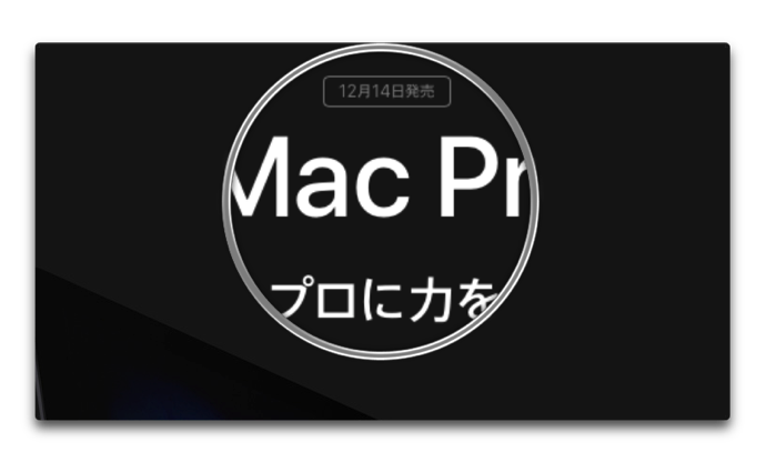 IMacPro1213 002