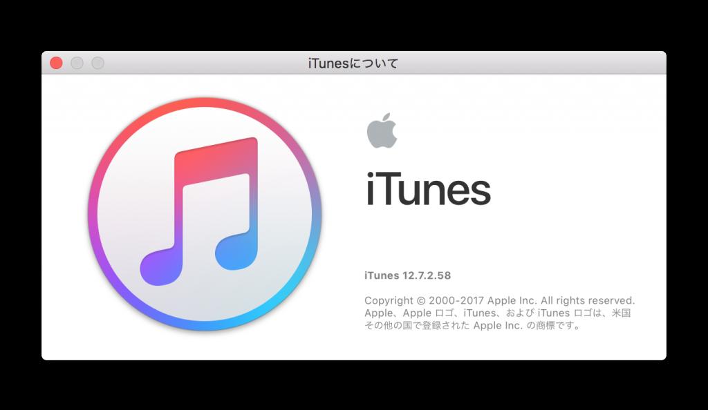 【Mac】iTunes 12.7.2では「CDのインポート設定」が削除される・・・が