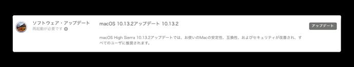 MacOS 10 13 2 001