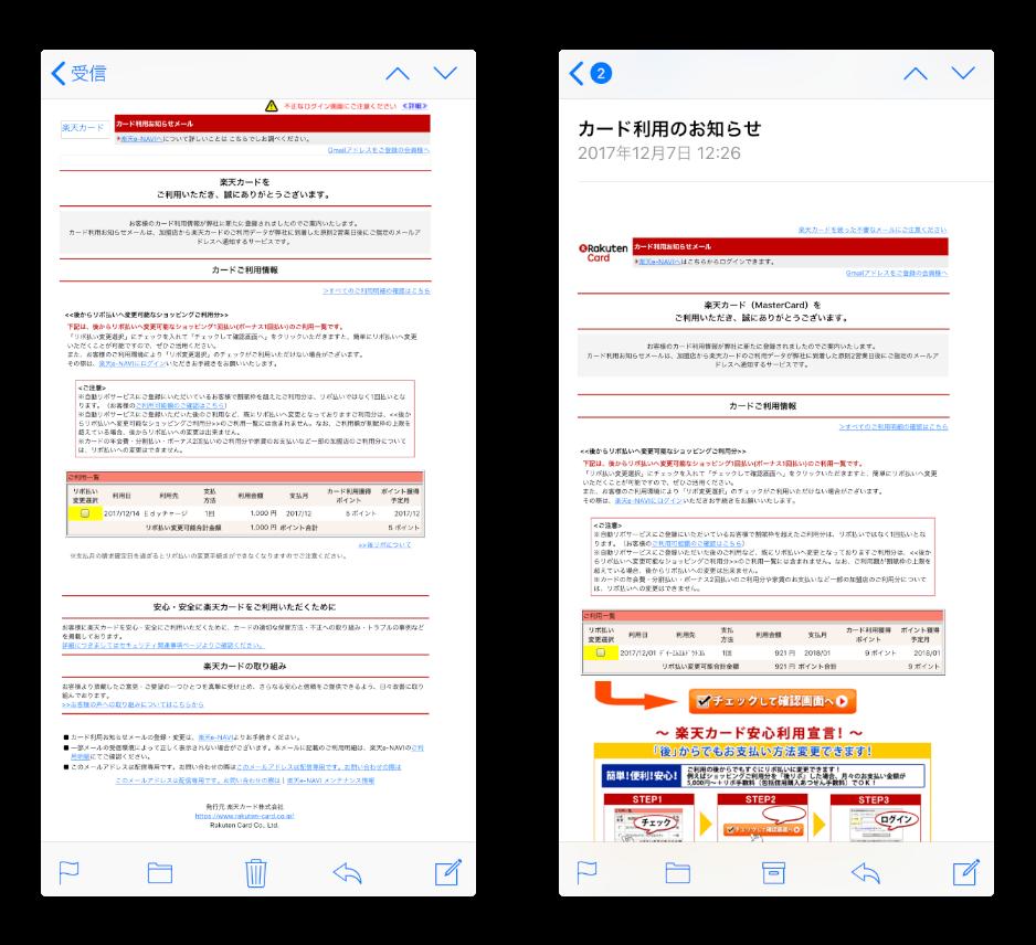 【iPhoneなどで注意】楽天カードを語るフィッシングHTMLメールが、非常に精巧にできている
