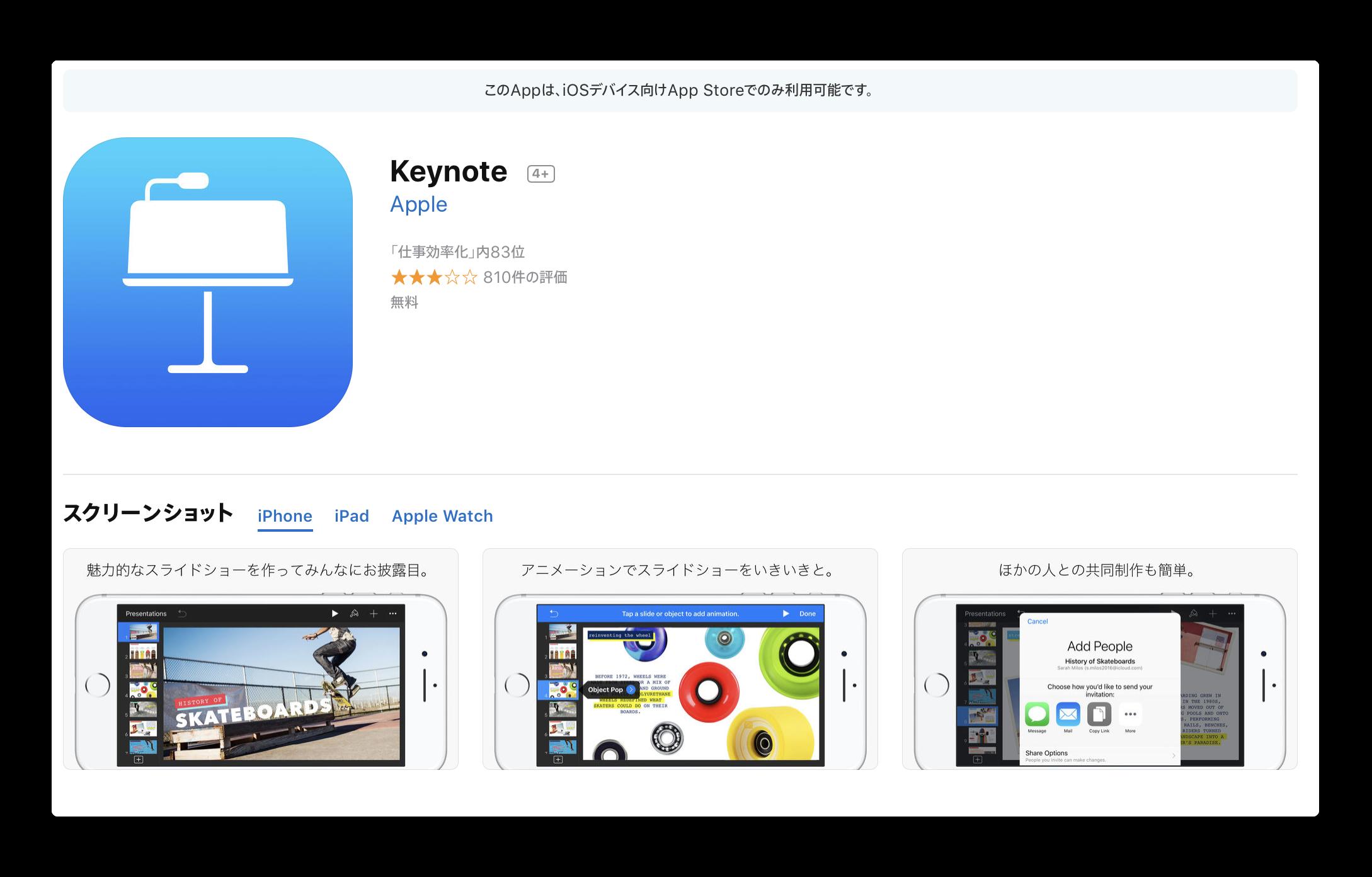 Apple、App StoreのWebインターフェースをiOS風に刷新