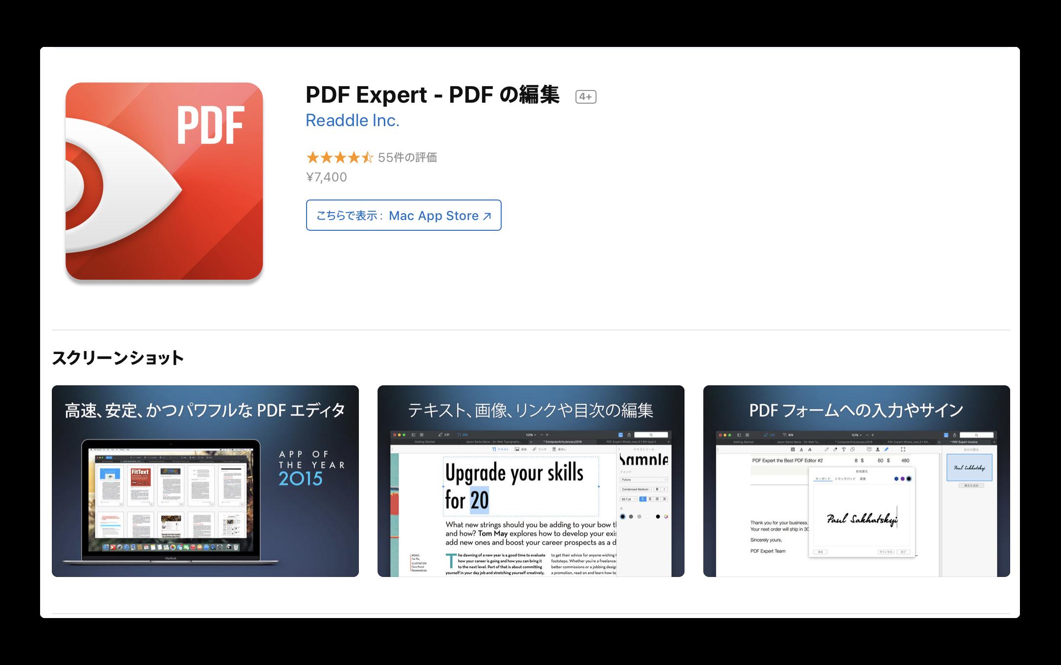 Mac App StoreのWebインターフェースもApp Storeと同様に