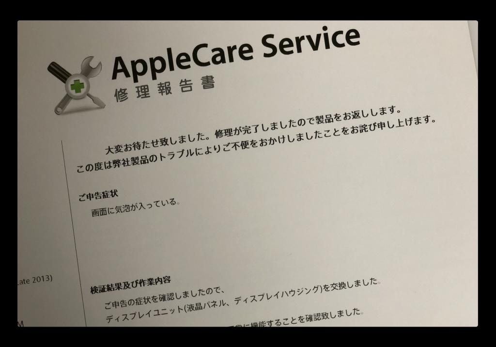 MacBook Pro Retina 15inch、画面コーティング剥離の修理が3日で戻ってきた