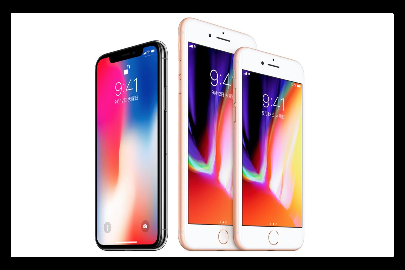 iPhone 8/8 Plus、iPhone Xは、バッテリパフォーマンス管理の影響を受け難い