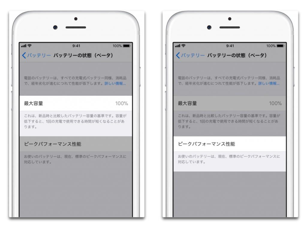 Apple、「iOS 11.3 Beta 2」で新しい「Battery Health」機能を発表