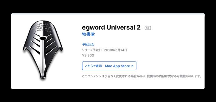 Egword Universal 2 Mac App Store 002
