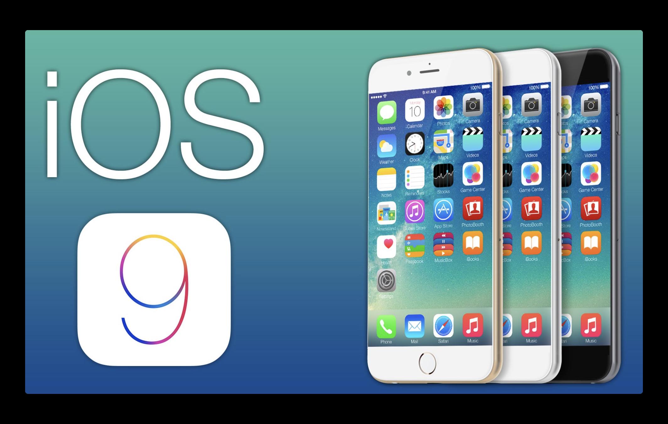 Apple、漏洩したiOS 9のソースコードは古くなっています