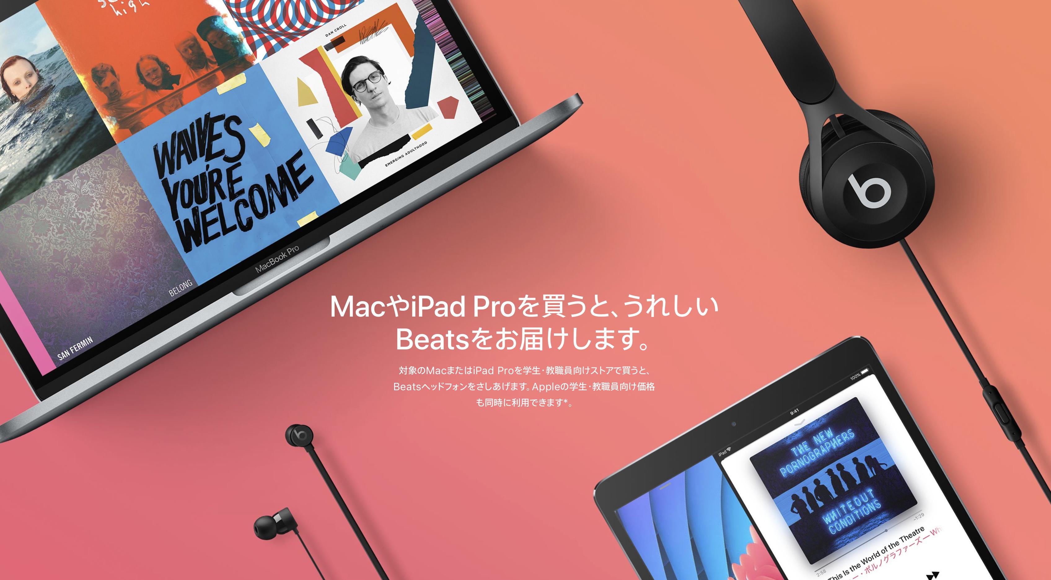 Apple Japan、学生・教職員はMacやiPad Proを買うとBeatsヘッドフォンが貰える「新学期を始めよう」キャンペーン