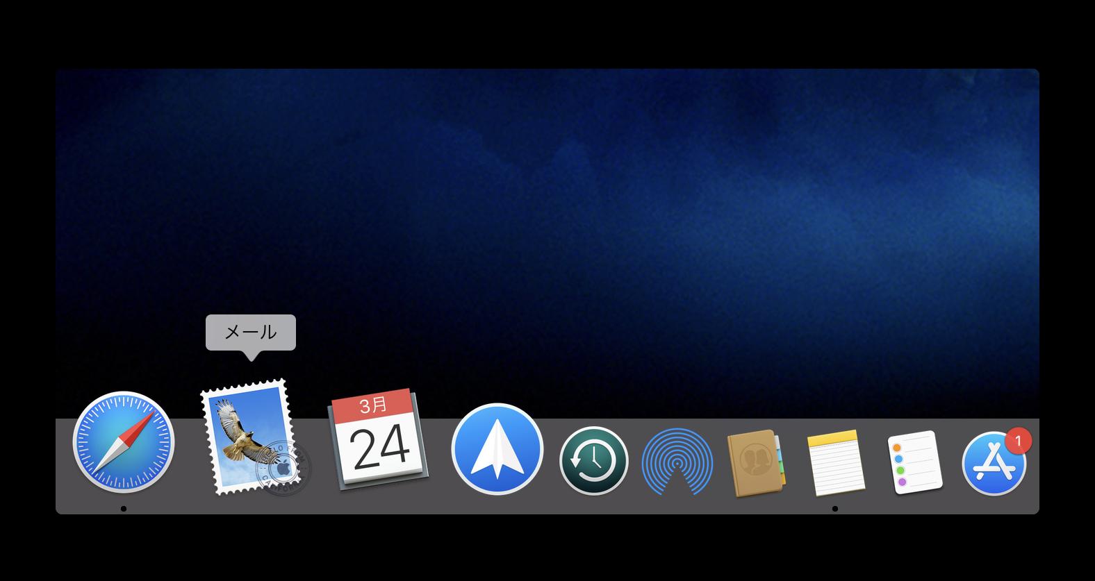 【Mac】非表示アプリケーションをDockで薄暗く表示する方法