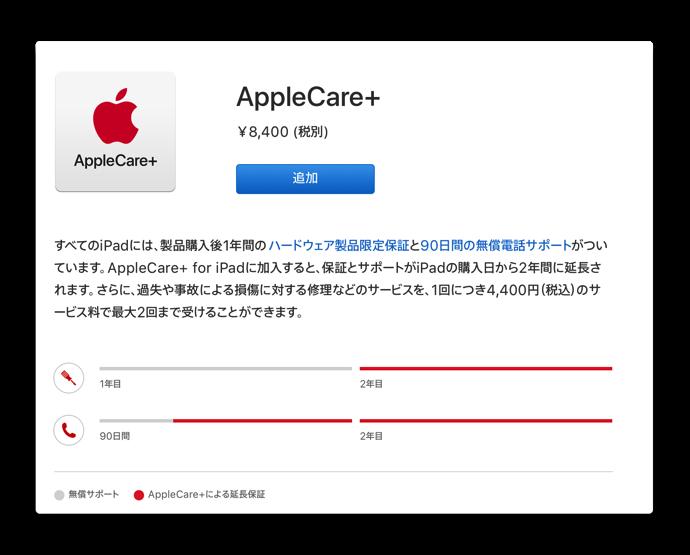 Apple Care+ 002