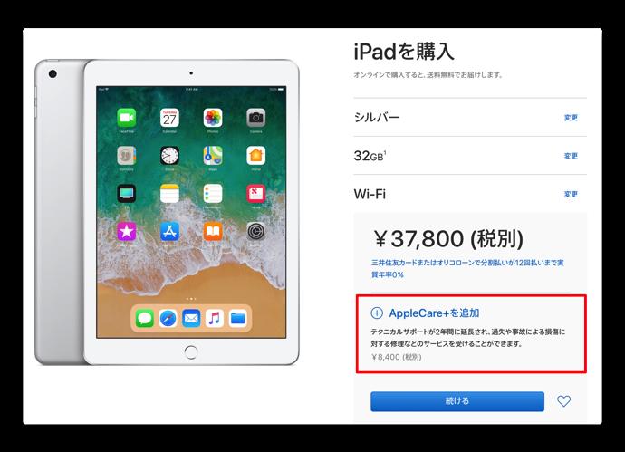 Apple Care+ 003