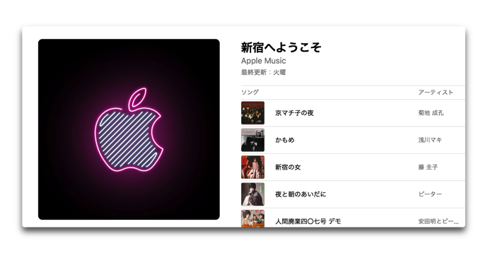 Apple Music Shinjyuku 002