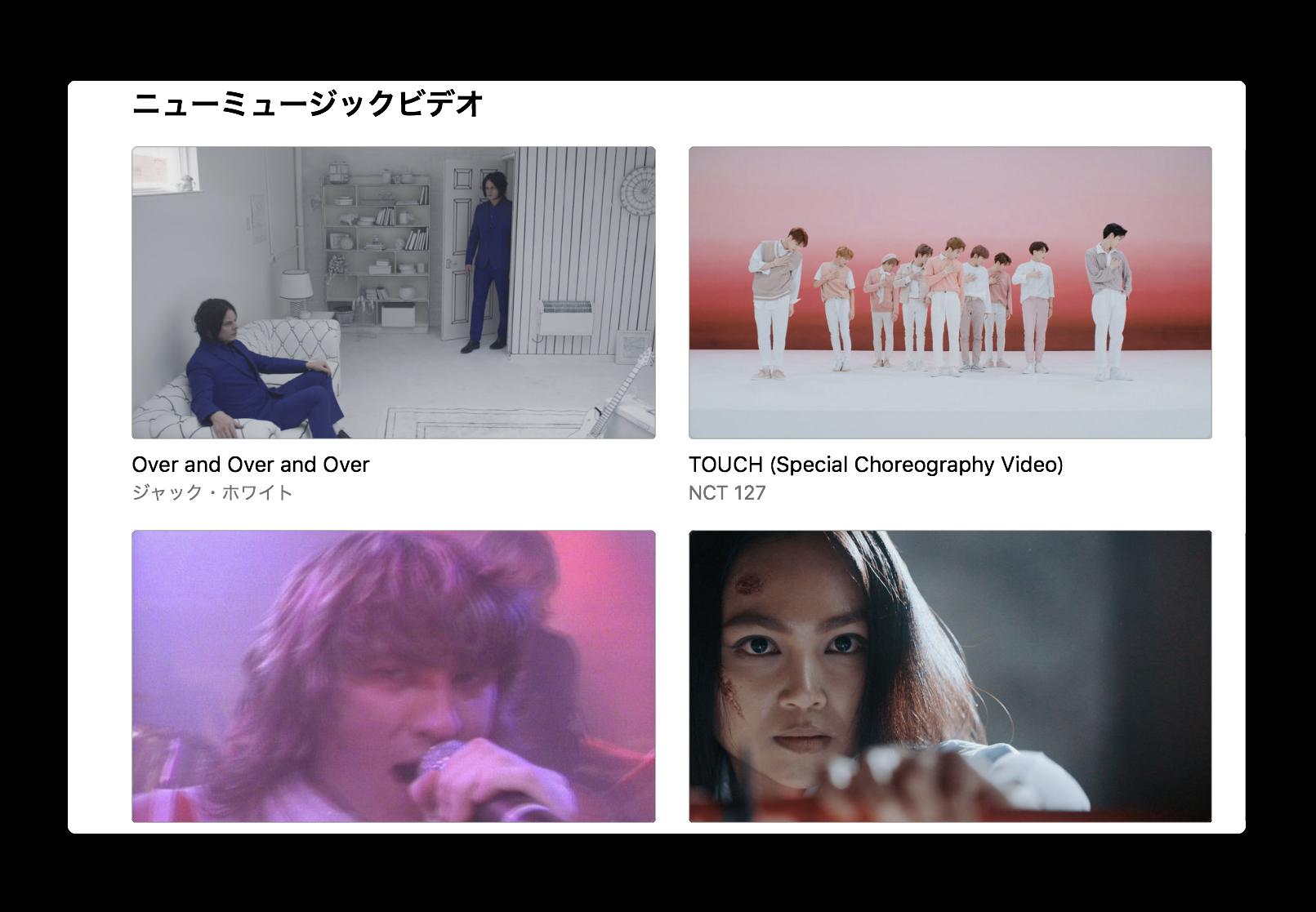 Apple Musicに「ミュージックビデオ」セクションが追加されています