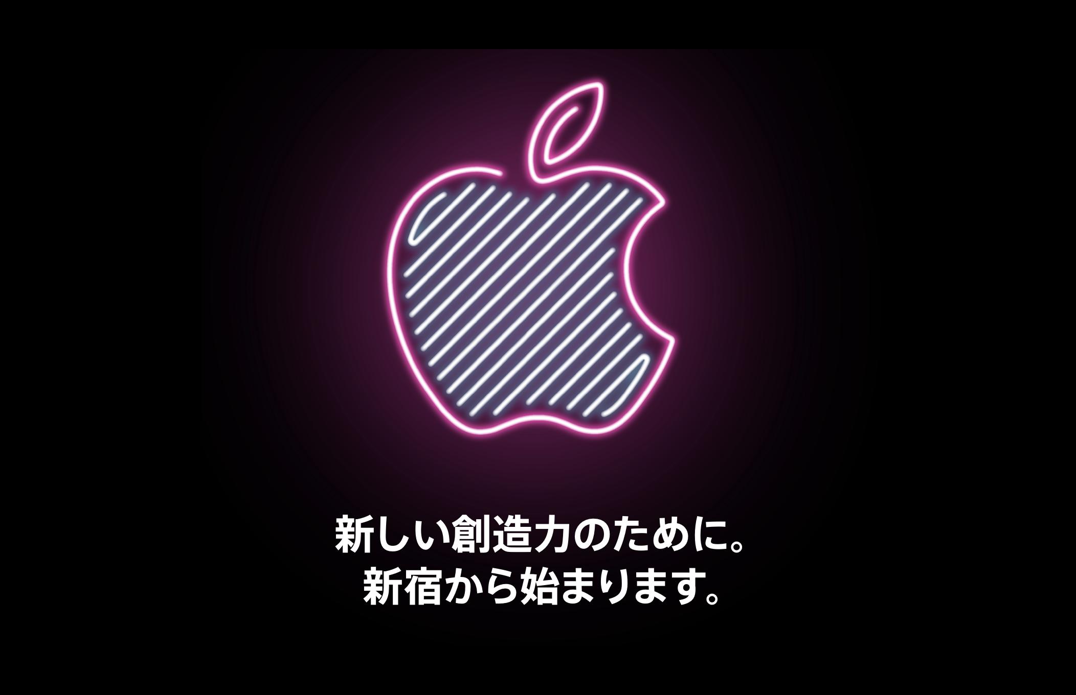Apple Japan、「Apple 新宿 — あなたのアイデアを光らせよう」と題するCFを公開