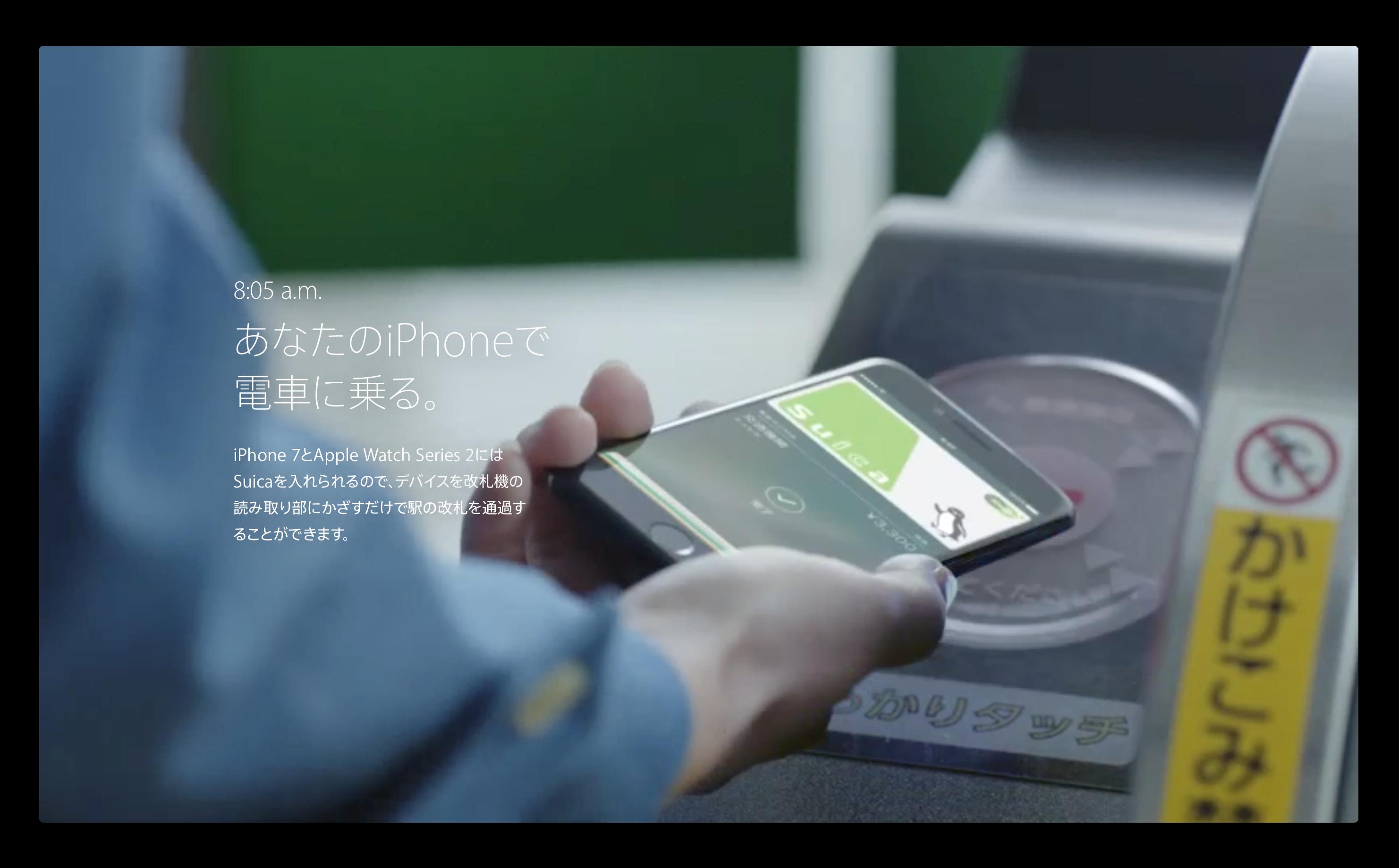 iPhone XでSuica利用時に問題がエラーメッセージやシステム障害を引き起こすバグ