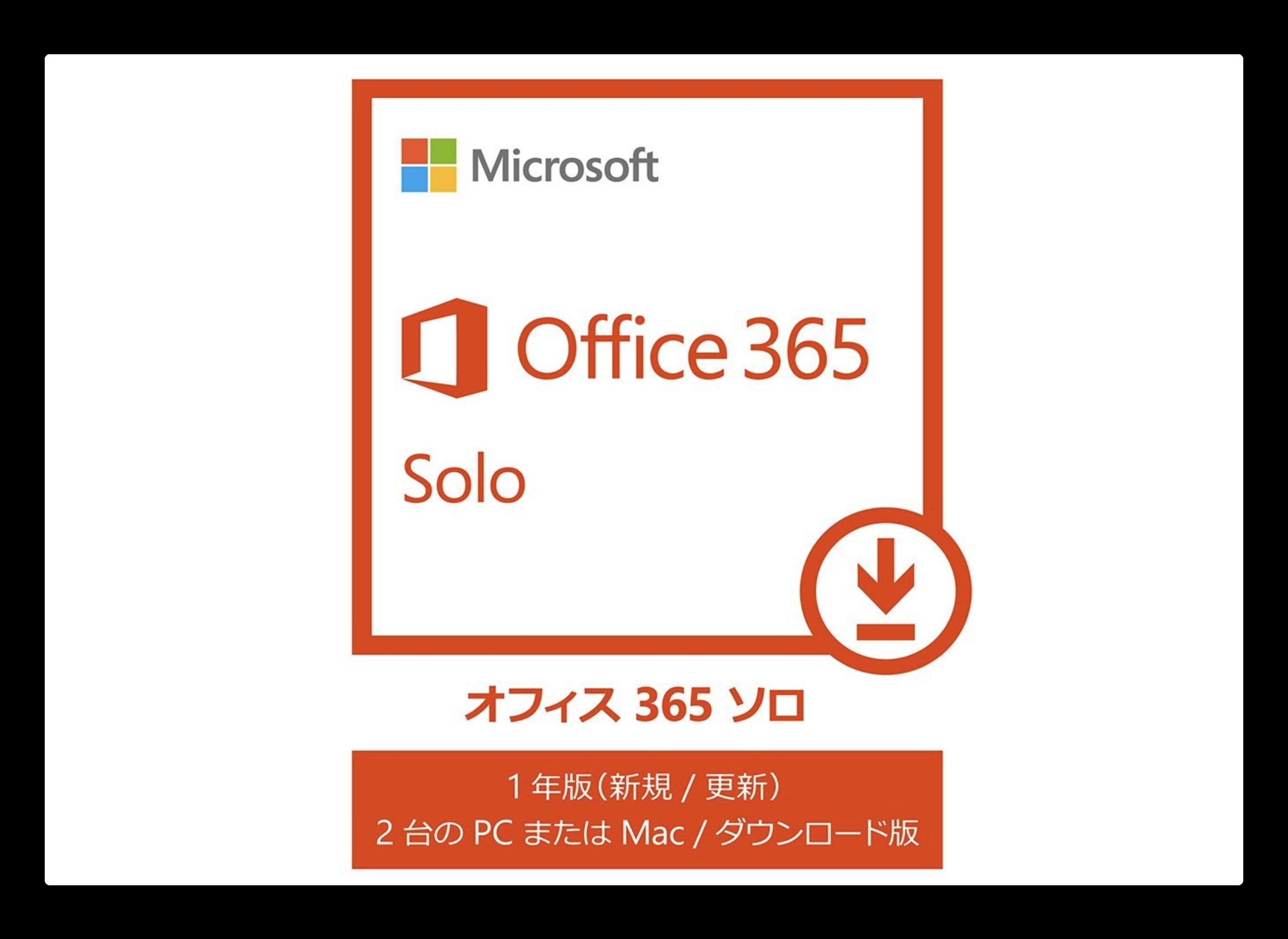 AmazonでWin/Mac対応「Office 365 Solo」などMicrosoft Officeがレジで割引キャンペーン
