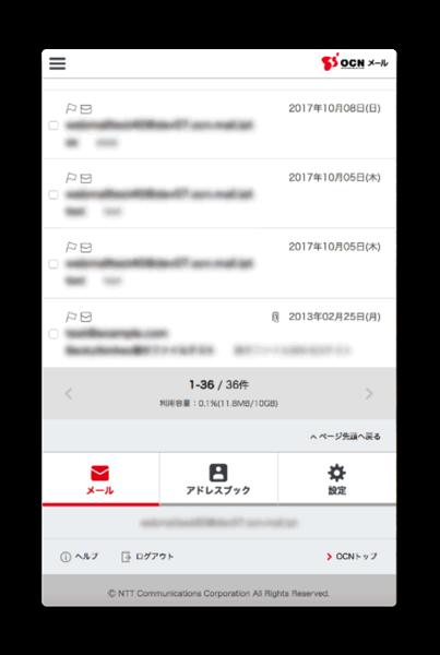 OCN Mail 002