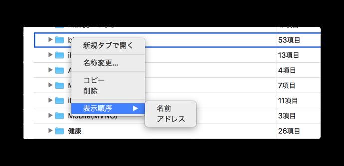 Safari Bookmark Sort 002
