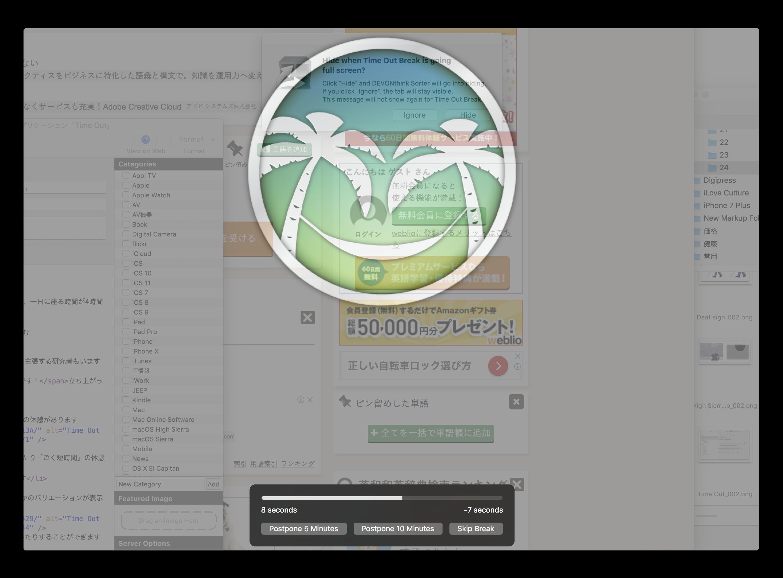 Macを使用する人の健康を改善するのに役立つ無料のアプリケーション「Time Out」