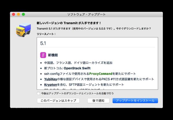 Transmit 5 1 001