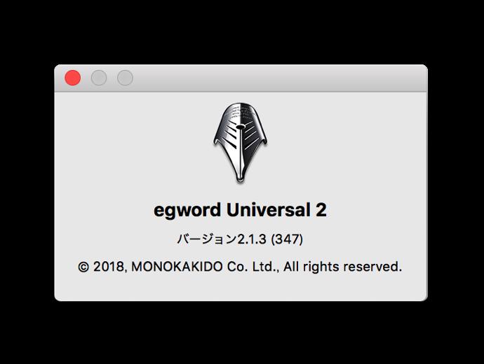 Egword Universal 2 1 3 001